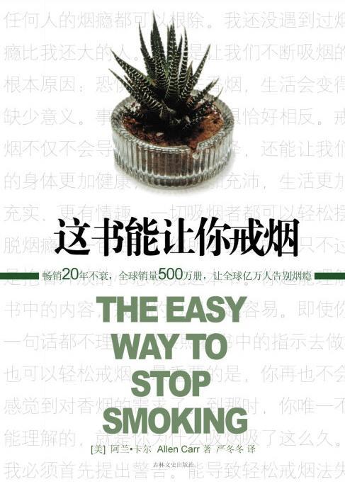 [好书推荐]这书能让你戒烟-亚伦·卡尔-周永毅