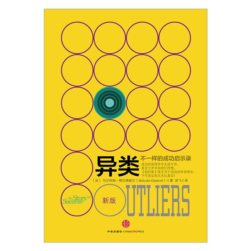 2021年的第一本书《异类》-周永毅